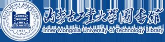 内蒙古工业大学图书馆